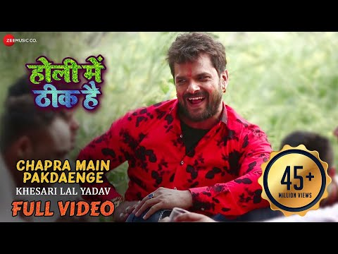 छपरा में पकड़ाएंगे Chapra Main Pakdaenge Full Video Holi Main Thik Hai Khesari Lal Yadav