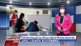 Đài PTS – bản tin tiếng Việt ngày 2 tháng 9 năm 2021