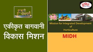 Mission for Integrated Development of Horticulture - Governmemt Scheme