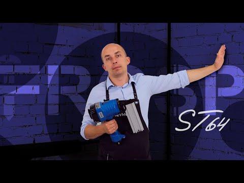 Пневмопистолет FROSP ST64