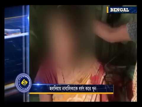 TEEN RAPED AND MURDERED IN HALDIA