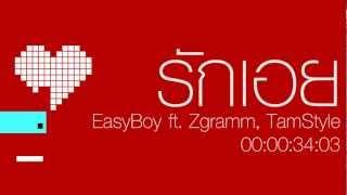 รักเอย - EasyBoy ft. Zgramm, TamStyle