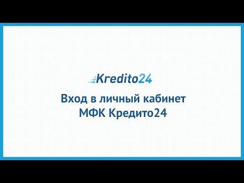 Вход в личный кабинет МФК Кредито24 (kredito24.ru) онлайн на официальном сайте компании