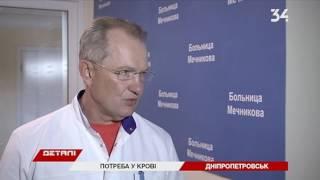 Раненым в Мечникова срочно нужна кровь