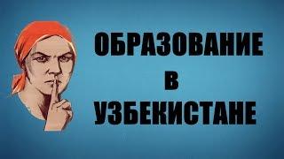 Образование в Узбекистане. (O
