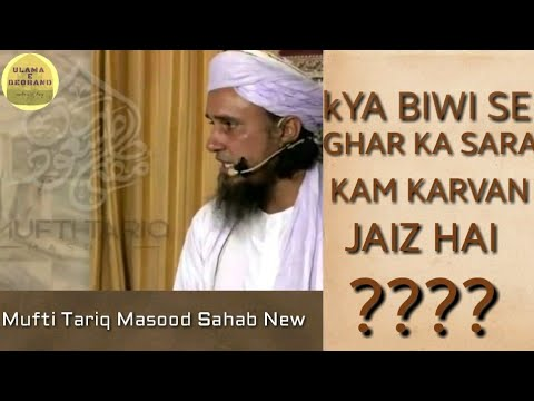 Kya Ghar Ka Kamm Biwi Ka Farz Ha ? Mufti Tariq Masood sahab