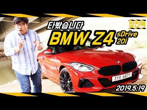 장진택 BMW New Z4