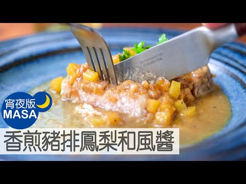 用水果的果香味做成的煎豬排料理