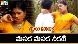 Masaka Masaka Chikati  Video Songs | Most Popular Telugu Folk Songs | Folk Songs