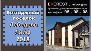 Коттеджный поселок Лебедево-Лайф