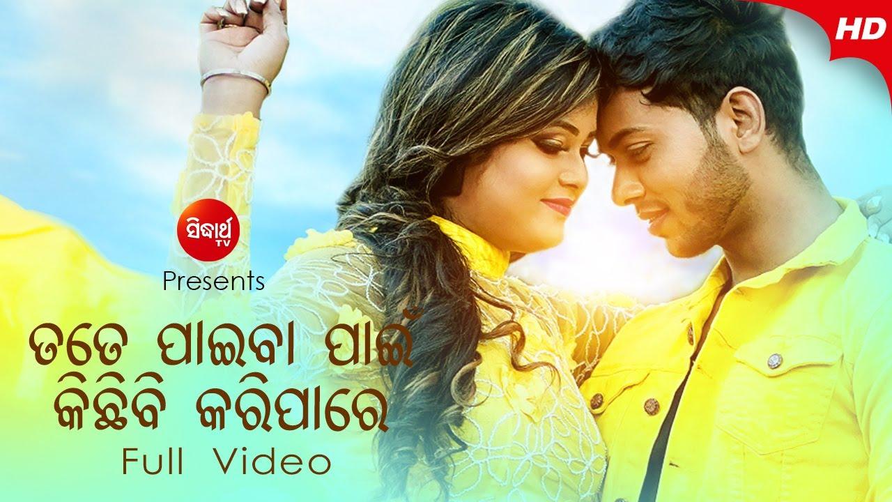 Tate Paiba Pai Kichhi b Karipare Odia song lyrics
