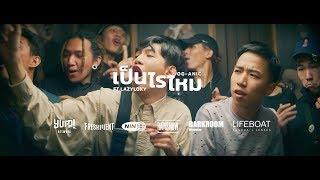 OG-ANIC x LAZYLOXY : เป็นไรไหม ? [Official MV] PROD.by NINO