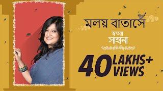 Moloyo Batashe ( মলয় বাতাসে )   Sahana Bajpaie   New Bengali Single   SVF Music   2017