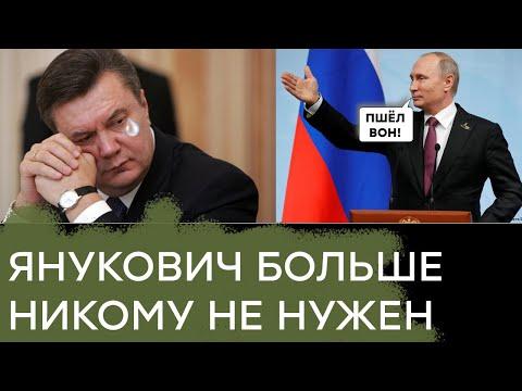 Янукович Кремлю больше не нужен: как выгоняют из РФ экс-президента - Гражданская оборона, 16.12