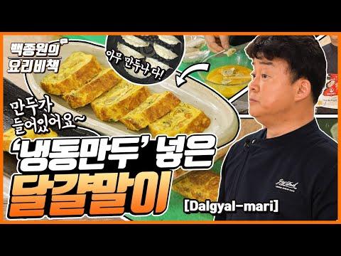 [Sub] 냉동만두 + 달걀말이 = 일품요리