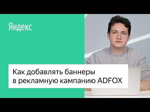 Как добавлять баннеры в рекламную кампанию ADFOX