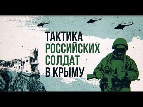 , title : 'Как Россия захватила Крым | Специальный выпуск. Крым.Реалии ТВ'