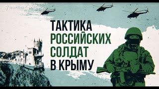 Как Россия захватила Крым? | Специальный выпуск. Крым.Реалии ТВ