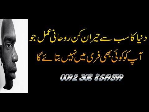 Taweez Surah Aale Imran
