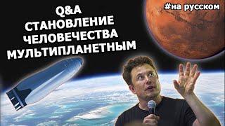 Вопросы и Ответы, Становление человечества мультипланетным |27.09.2016| (На русском)