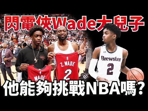 Lebron James的大兒子有機會闖進NBA嗎?!排名全美第24名的4星高中生!Bronny James的籃球故事!