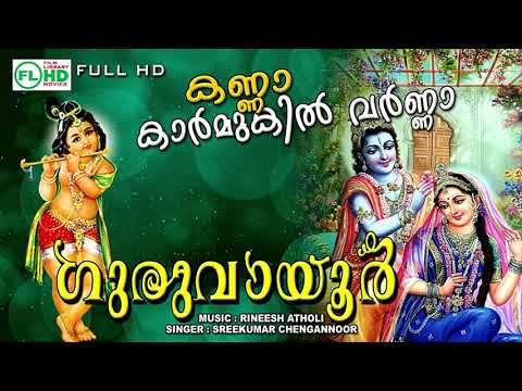 Devotional Song | Guruvayoorambala | Sreekumar Chenganoor  | ഗുരുവായൂരംബല ക്ഷേത്ര നടയിൽ