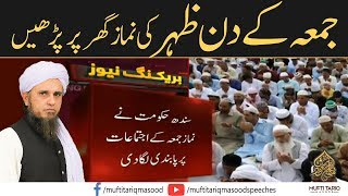 Jummah namaz | Jummah prayer | ❌must listen ❌ Mufti Tariq Masood Speeches 🕋