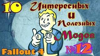 Fallout 4. 10 интересных и полезных модов.  №12