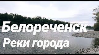 Рыбалка в белореченске краснодарского края на 10 дней