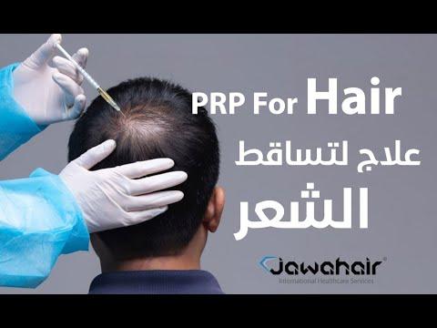 جواهر لزراعة الشعر