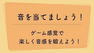 彩城先生の新曲レッスン〜音当て動画3-2〜のサムネイル画像