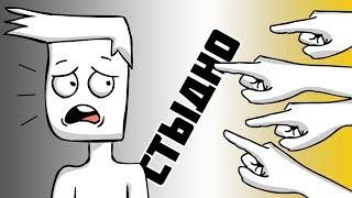 Постыдные Подвиги (анимация)