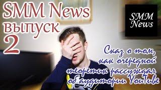 SMM News 2 выпуск (СММ новости)