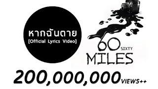 Gambar cover 60 Miles - หากฉันตาย [Official Lyrics Video]