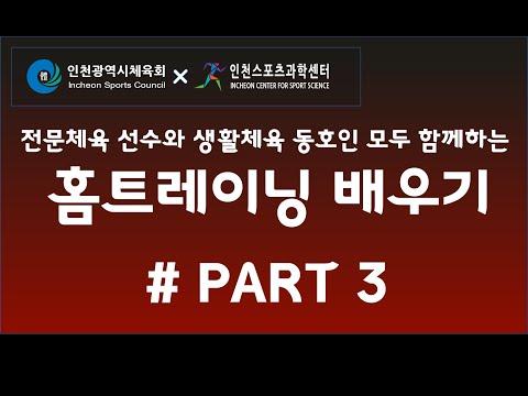 [# Part 3]인천광역시체육회와 인천스포츠과학센터가 제공하는 홈트레이닝 영