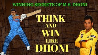 THINK AND WIN LIKE DHONI BY SFURTI SAHARE |SECRET OF CALMNESS OF DHONI |HOW TO BE COOL LIKE DHONI