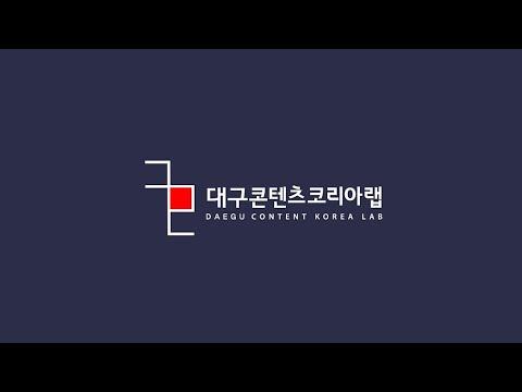 2020년 대구콘텐츠코리아랩_youtube