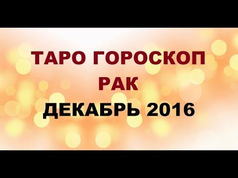 Гороскоп для овнов на июль 2017 год для женщин
