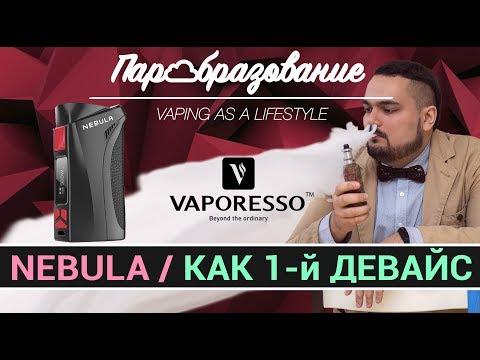 Vaporesso Nebula 100W TC