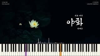 안예은 - 야화 (쉬운버전) PIANO COVER