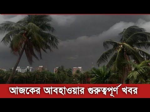 আবহাওয়ার খবর আজকের || West Bengal Weather Report Today || Weather Report || Ajker Weather