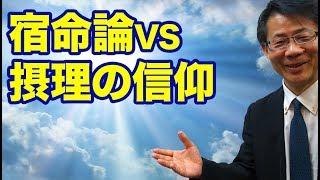 #103 宿命論VS摂理の信仰 高原剛一郎 20180727