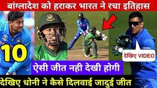 देखिये,कैसे Dhoni की खतरनाक बल्लेबाज़ी और Bumrah रफ्तार से भारत ने बंगलादेश को कुचल कर रचा इतिहास