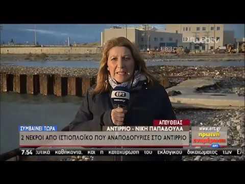 Δύο οι νεκροί από την ανατροπή ιστιοφόρου στο Αντίρριο | 25/11/2019 | ΕΡΤ
