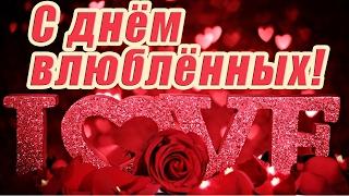поздравление девушке в день Святого Валентина 14 февраля