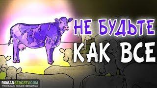 Пересказ и идея книги: Фиолетовая корова