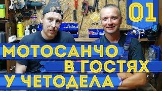 Мотосанчо в Екатеринбурге #01 - В гостях у Сани Чётодела