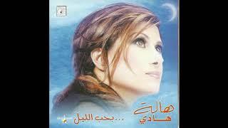 تحميل و مشاهدة Tabaan - Hala Hadi | طبعا - هاله هادي MP3