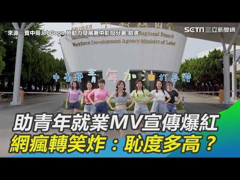 青年就業MV尷尬癌爆炸 原影片已被下架