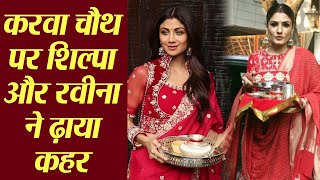 Shilpa Shetty, Raveena Tandon & Other Celebs Karwa Chauth Look | Boldsky